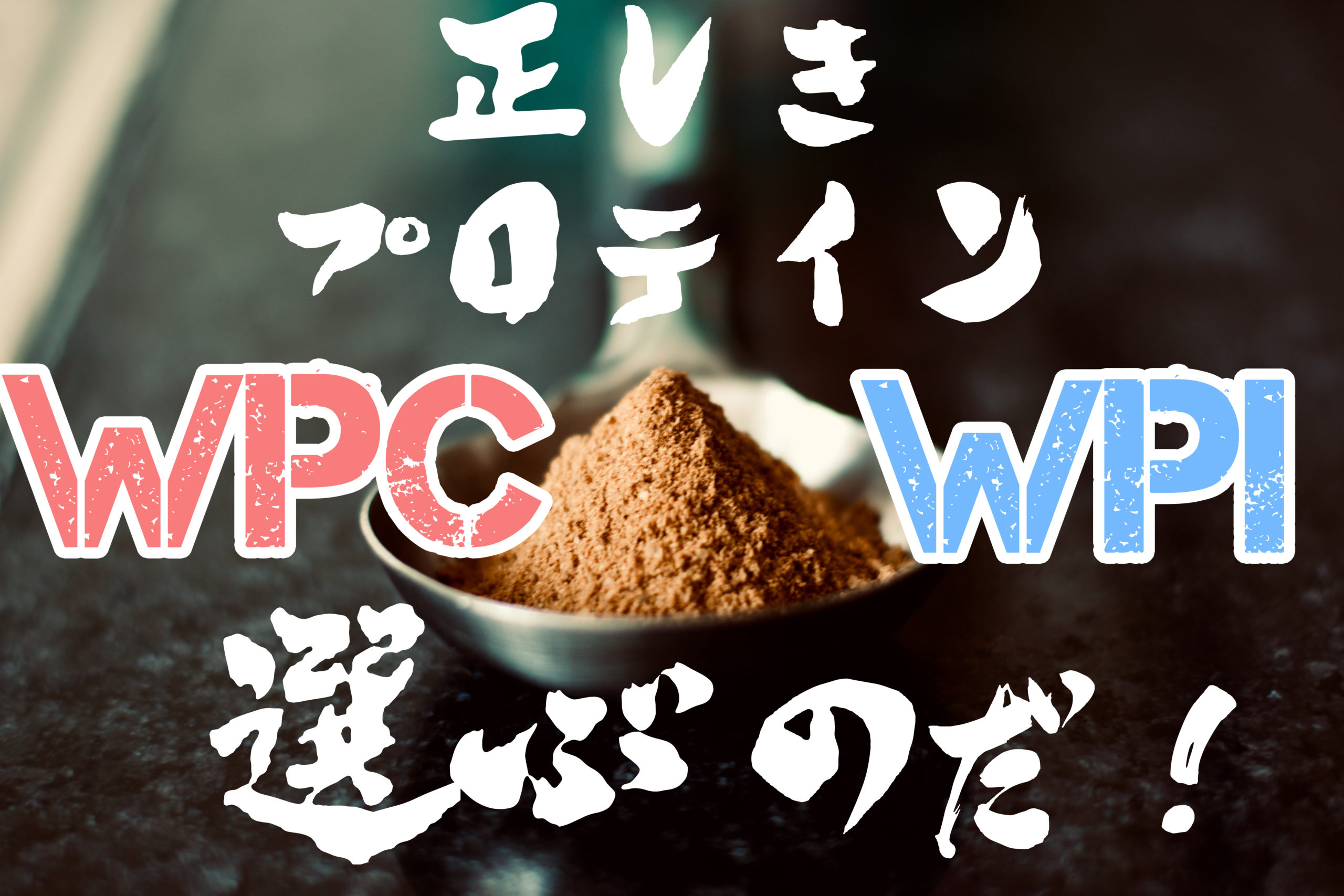 WPC,WPI,とは,選び方