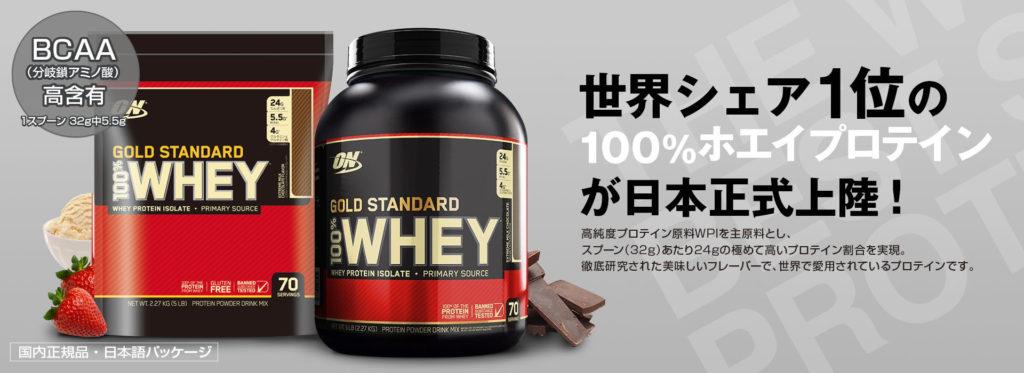 ゴールドスタンダード プロテイン おすすめ 有名 筋トレ ダイエット タンパク質
