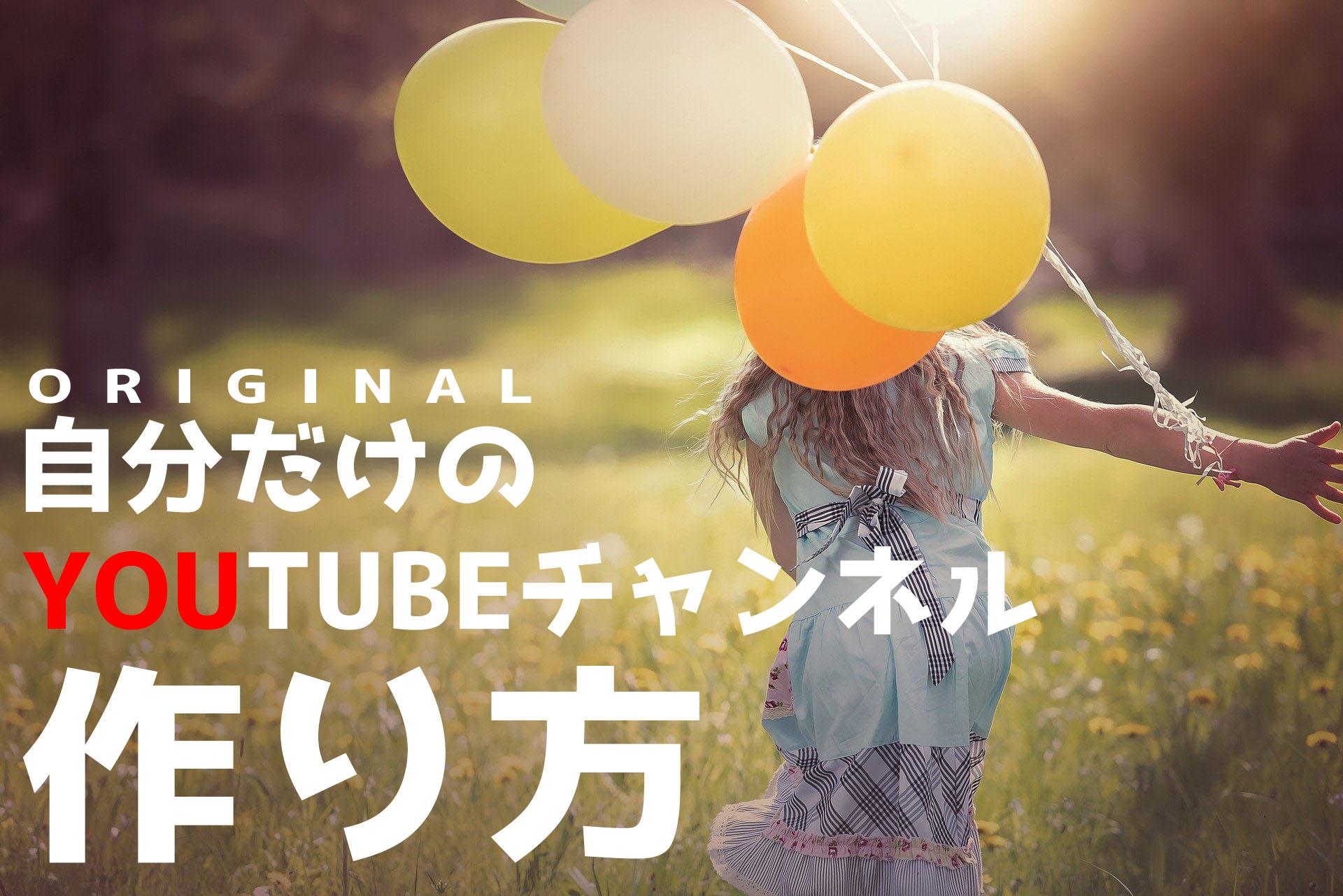 YOUTUBE,チャンネル,作り方